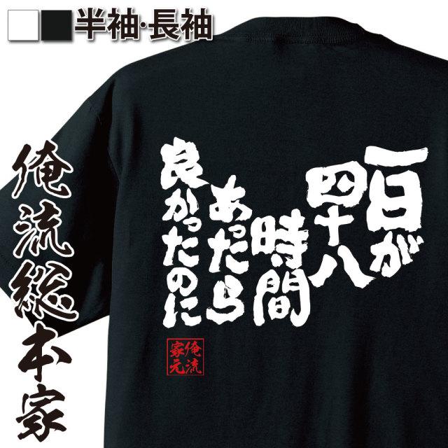 魂心Tシャツ【一日が四十八時間あったら良かったのに】