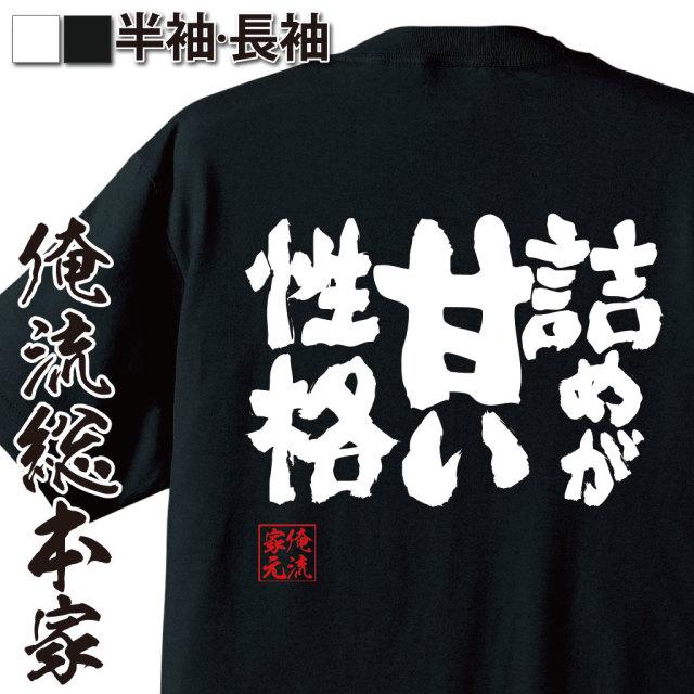 魂心Tシャツ【詰めが甘い性格】