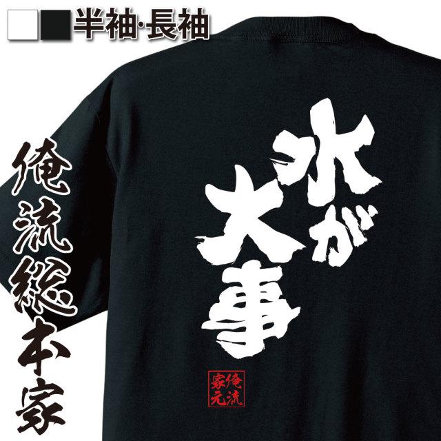 魂心Tシャツ【水が大事】