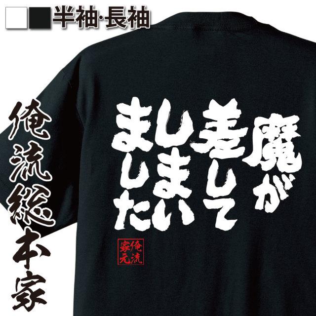 魂心Tシャツ【魔が差してしまいました】