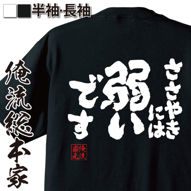 魂心Tシャツ【囁きには弱いです】