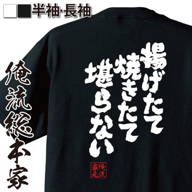 魂心Tシャツ【揚げたて 焼きたて 堪らない】