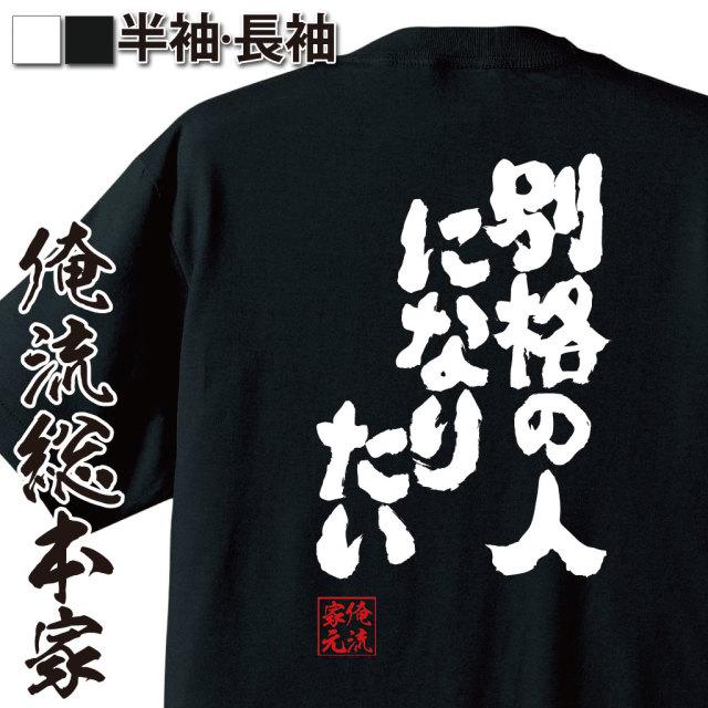 魂心Tシャツ【別格の人になりたい】|オレ流文字
