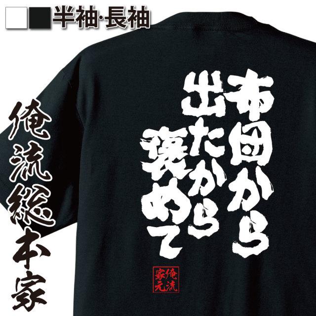 魂心Tシャツ【布団から出たから褒めて】|オレ流文字