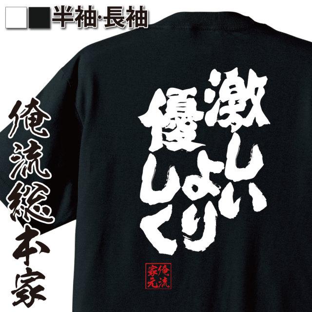 魂心Tシャツ【激しいより 優しく】|オレ流文字