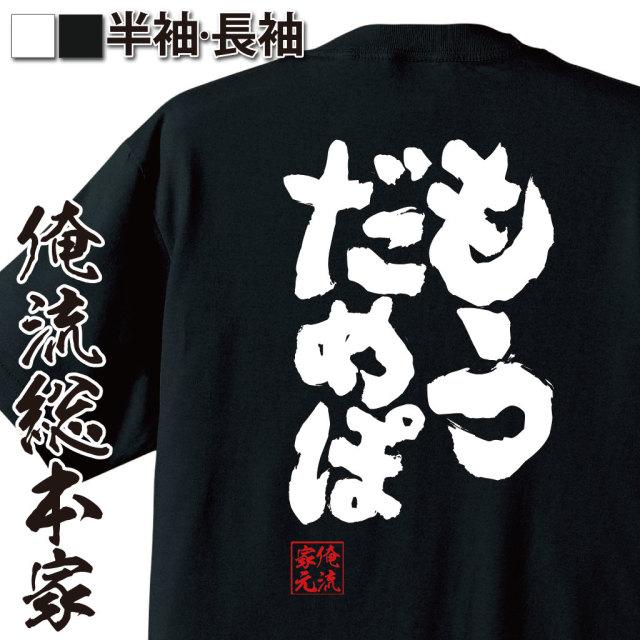 魂心Tシャツ【もうだめぽ】|オレ流文字