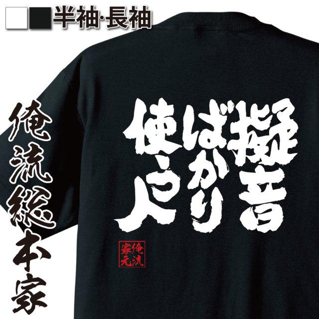 魂心Tシャツ【擬音ばかり使う人】|オレ流文字