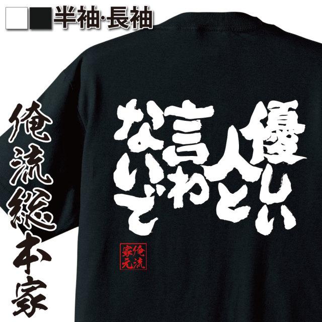 魂心Tシャツ【優しい人と言わないで】|オレ流文字