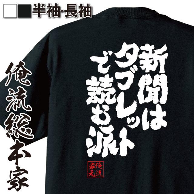 魂心Tシャツ【新聞はタブレットで読む派】|オレ流文字