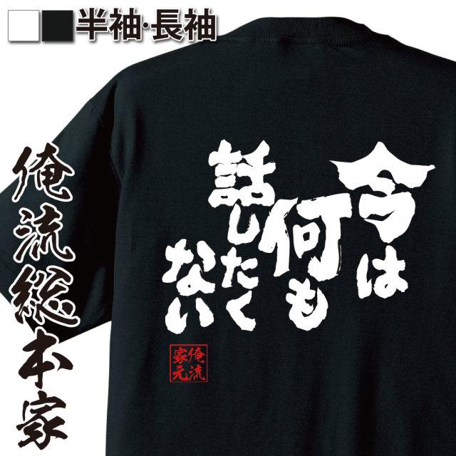 魂心Tシャツ【今は何も話したくない】|オレ流文字