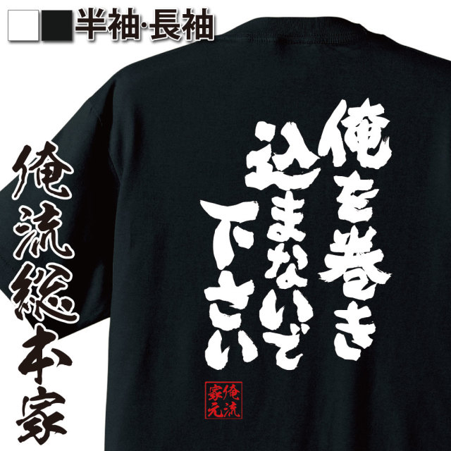魂心Tシャツ【俺を巻き込まないで下さい】|オレ流文字