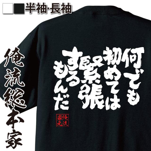 魂心Tシャツ【何でも 初めては 緊張するもんだ】|オレ流文字
