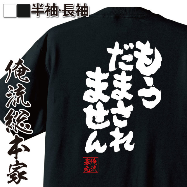 魂心Tシャツ【もう騙されません】
