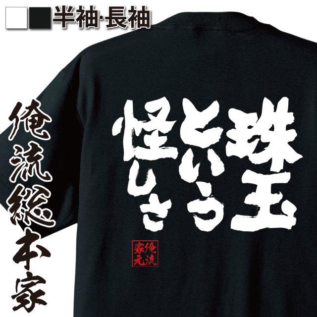 魂心Tシャツ【珠玉という怪しさ】