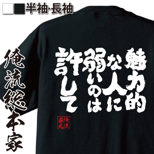 魂心Tシャツ【魅力的な人に弱いのは許して】|オレ流文字