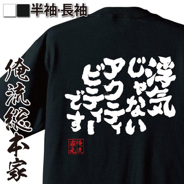 魂心Tシャツ【浮気じゃない アクティビティーです】|オレ流文字