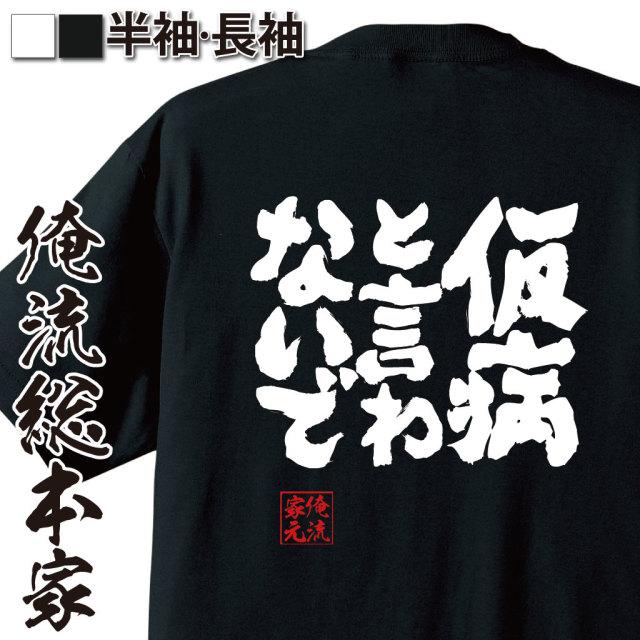 魂心Tシャツ【仮病と言わないで】