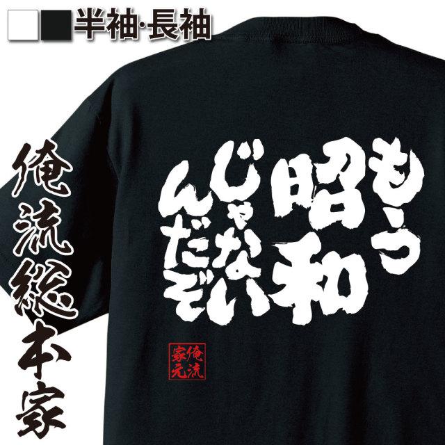魂心Tシャツ【もう 昭和じゃないんだぞ】