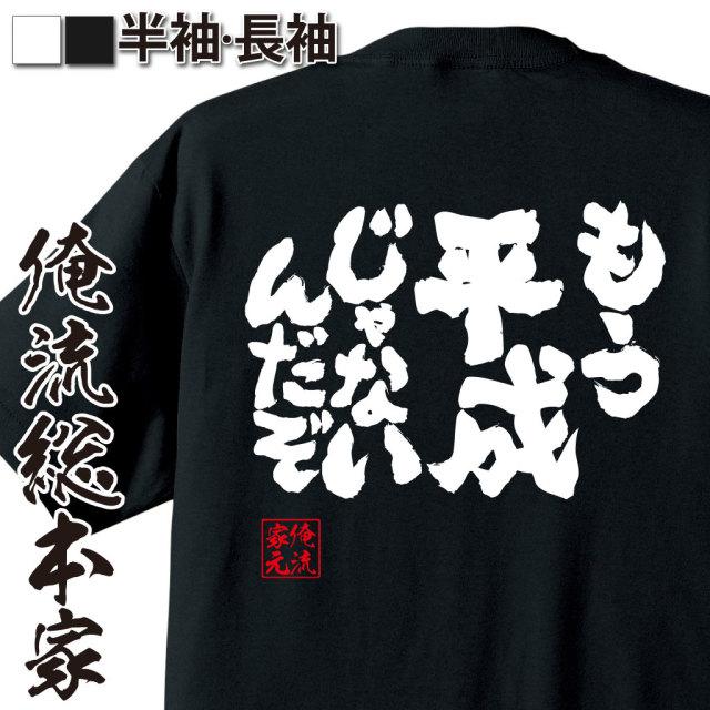 魂心Tシャツ【もう 平成じゃないんだぞ】