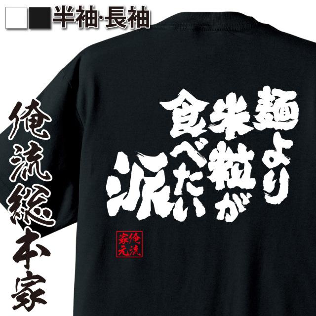 魂心Tシャツ【麺より米粒が食べたい派】