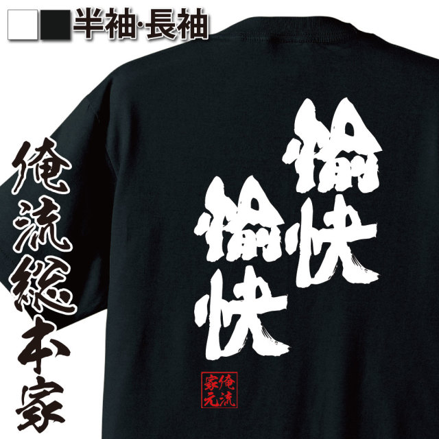 魂心Tシャツ【愉快愉快】