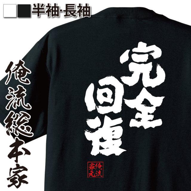 魂心Tシャツ【完全回復】