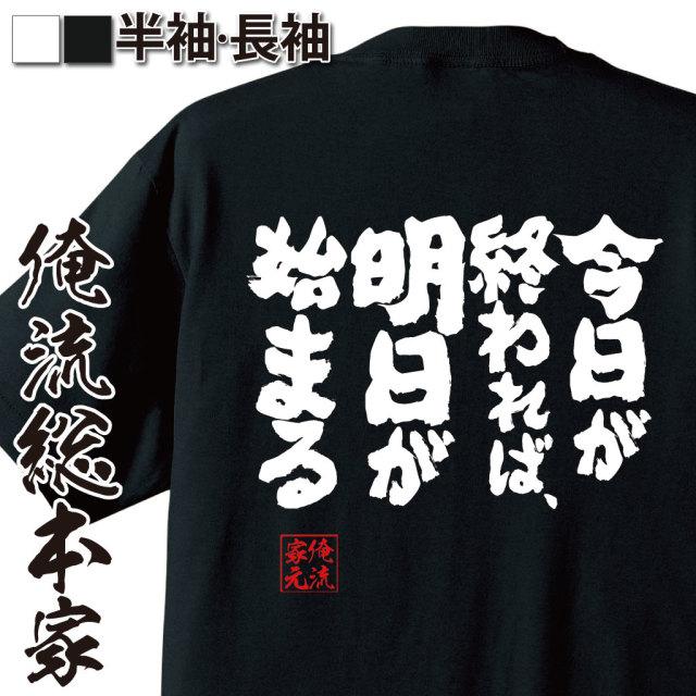 魂心Tシャツ【今日が終われば、明日が始まる】