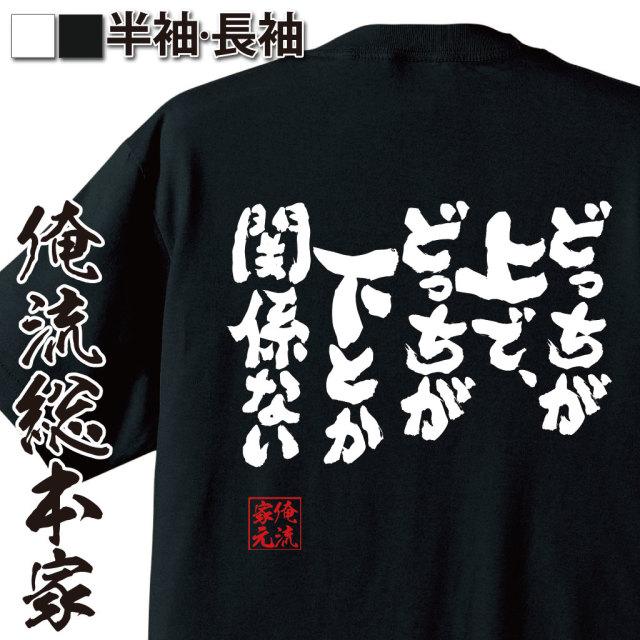 魂心Tシャツ【どっちが上で、どっちが下とか関係ない】