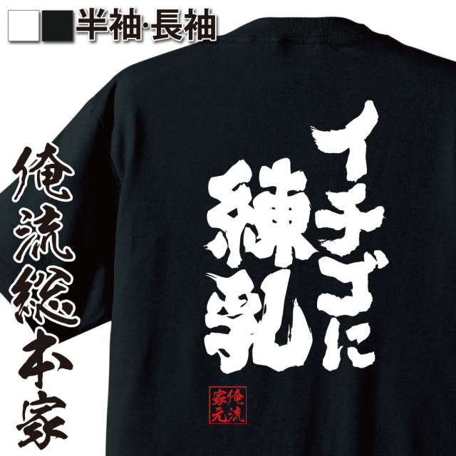 魂心Tシャツ【イチゴに練乳】