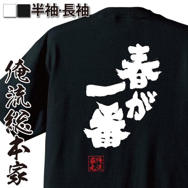 魂心Tシャツ【春が一番】