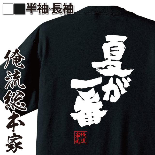 魂心Tシャツ【夏が一番】