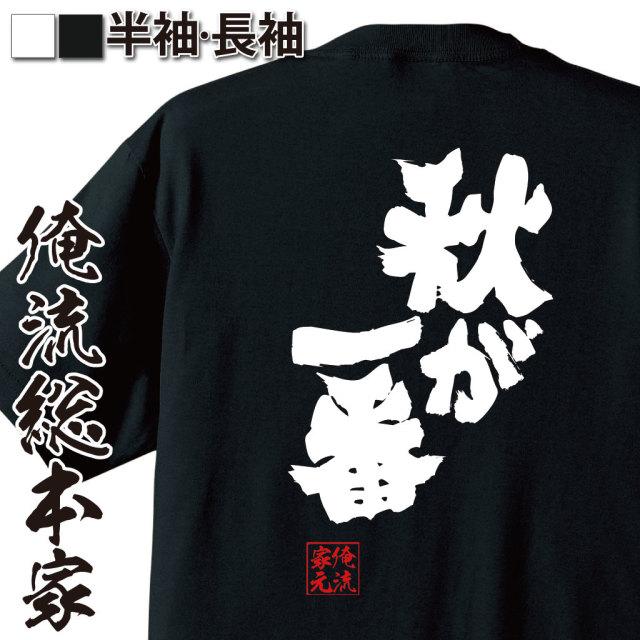 魂心Tシャツ【秋が一番】