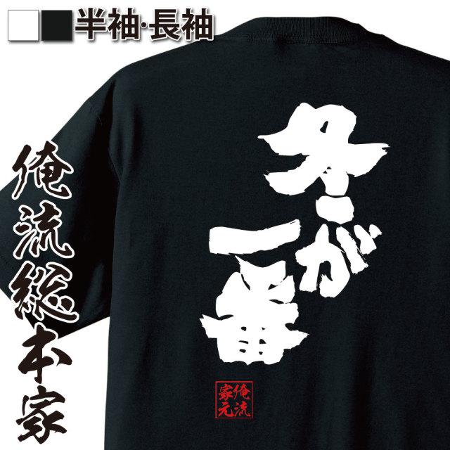 魂心Tシャツ【冬が一番】