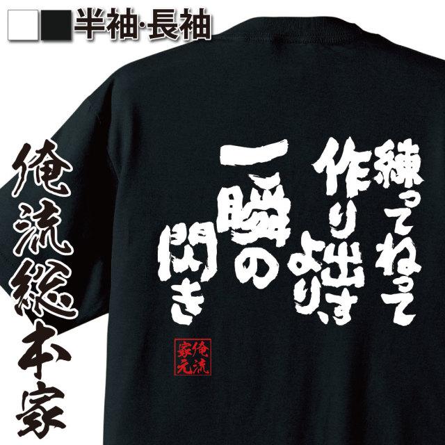 魂心Tシャツ【練ってねって作り出すより、一瞬の閃き】