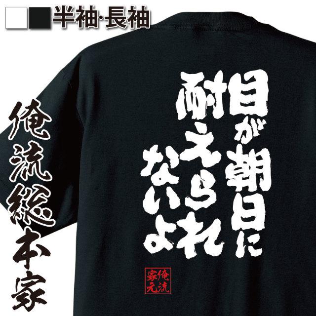 魂心Tシャツ【目が朝日に耐えられないよ】