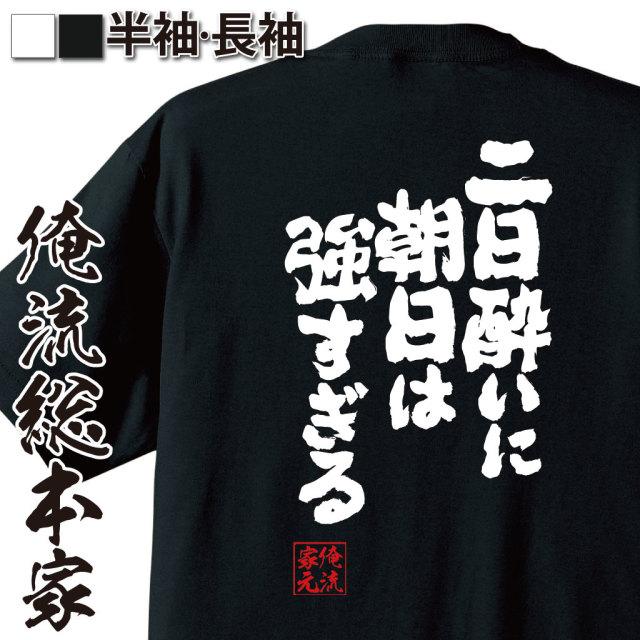魂心Tシャツ【二日酔いに朝日は強すぎる】