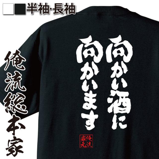 魂心Tシャツ【向かい酒に向かいます】