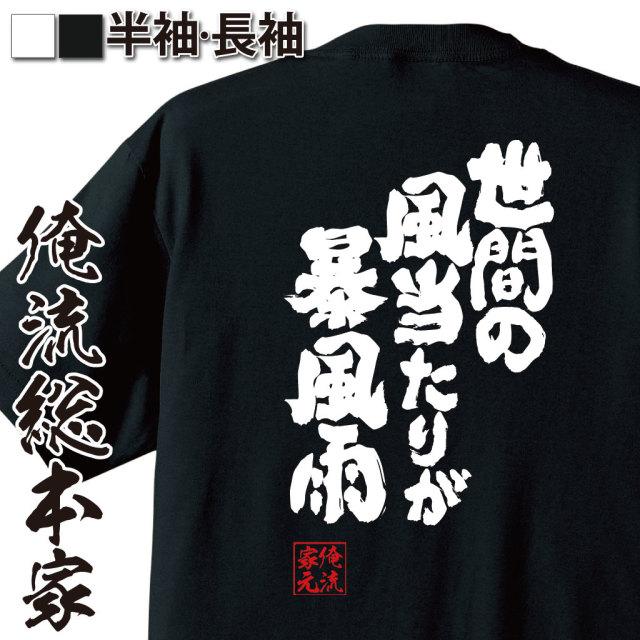 魂心Tシャツ【世間の風当たりが暴風雨】