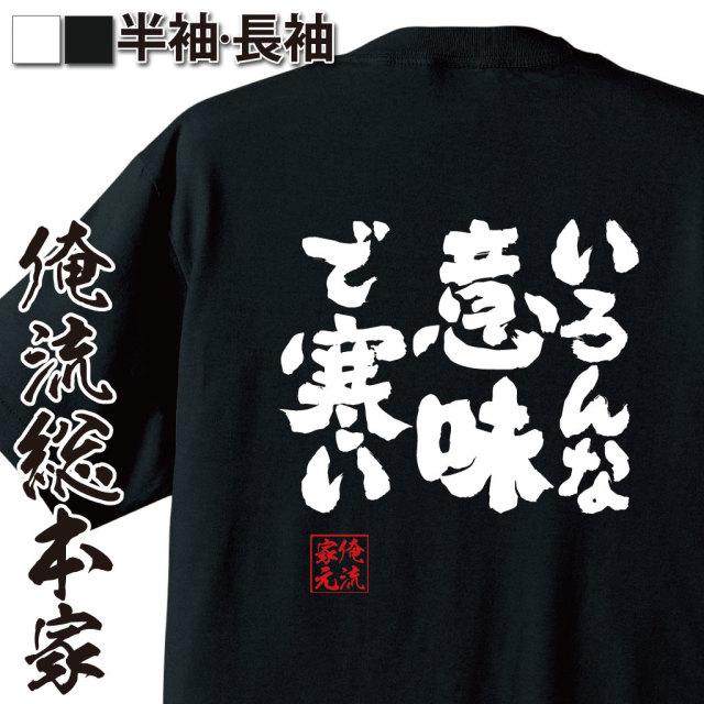 魂心Tシャツ【いろんな意味で寒い】