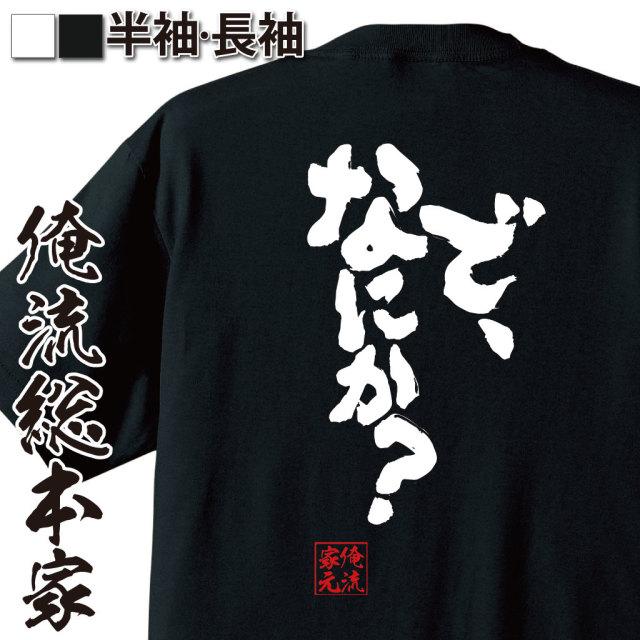 魂心Tシャツ【で、なにか?】
