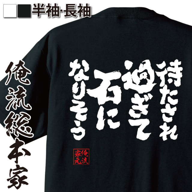魂心Tシャツ【待たされ過ぎて石になりそう】
