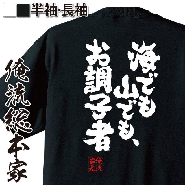 魂心Tシャツ【海でも山でも、お調子者】