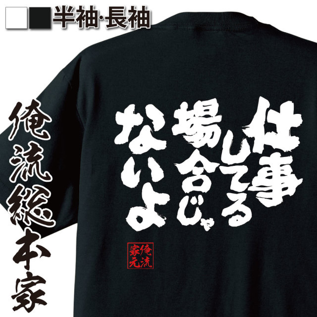魂心Tシャツ【仕事してる場合じゃないよ】