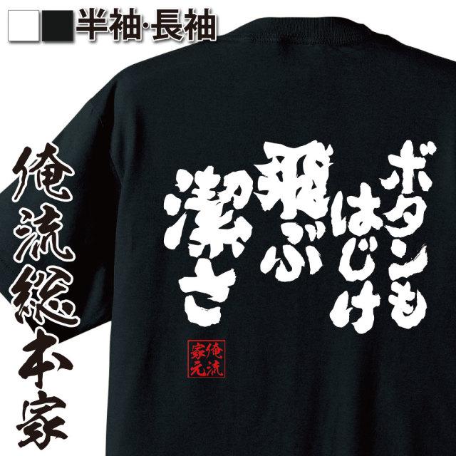 魂心Tシャツ【ボタンもはじけ飛ぶ潔さ】