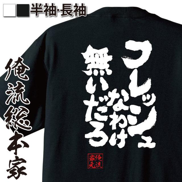 魂心Tシャツ【フレッシュなわけ無いだろ】
