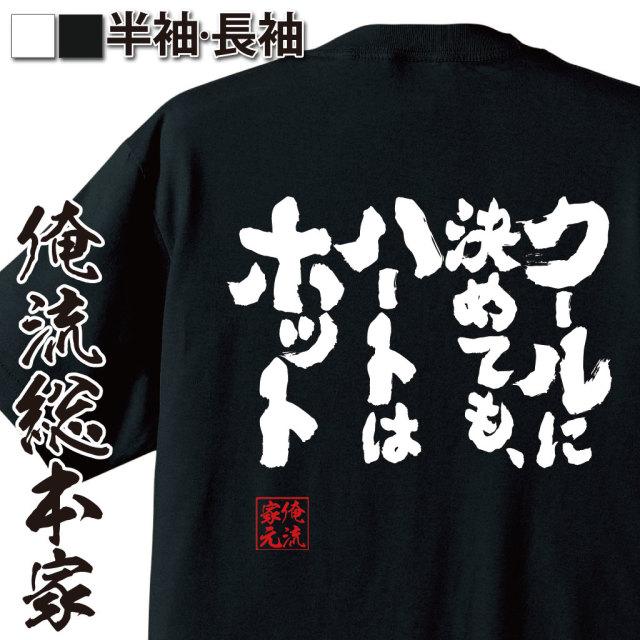 魂心Tシャツ【クールに決めても、ハートはホット】