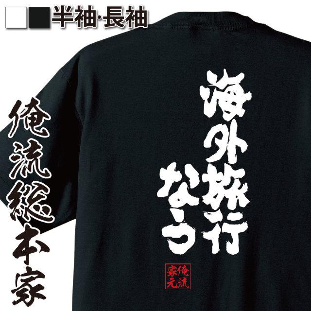 魂心Tシャツ【海外旅行なう】