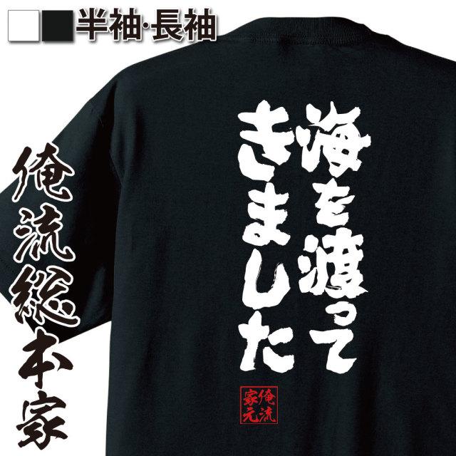 魂心Tシャツ【海を渡ってきました】