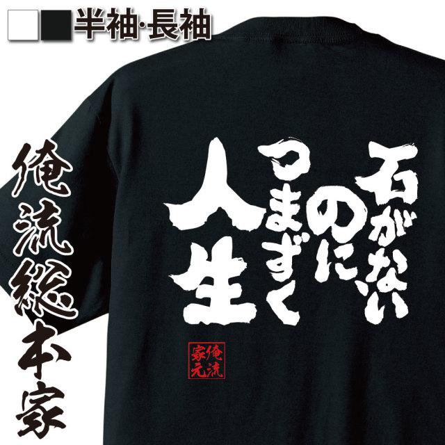 魂心Tシャツ【石がないのに、躓く人生】