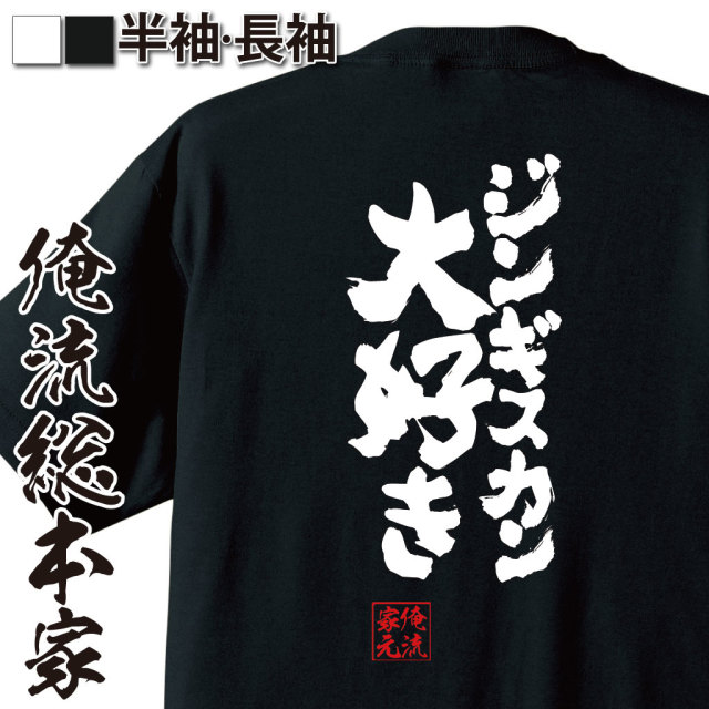 魂心Tシャツ【ジンギスカン大好き】